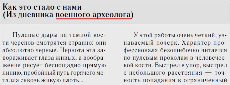 14_Воен_археол_Пом_стол_2006_№5_назв