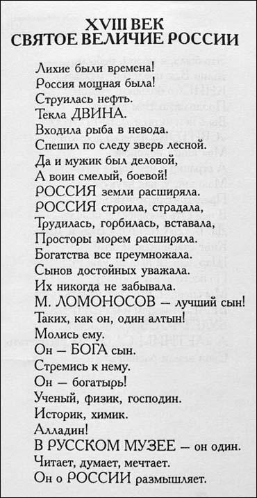 Ломоносов_370