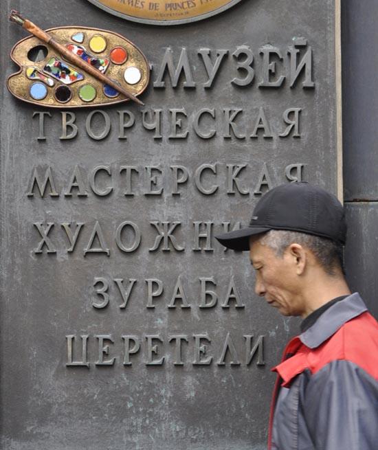 Москвичи_01_550