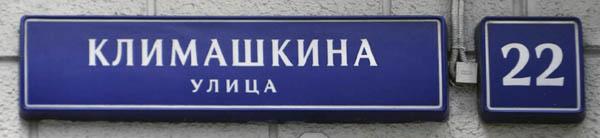 Климашкина_22_1_600