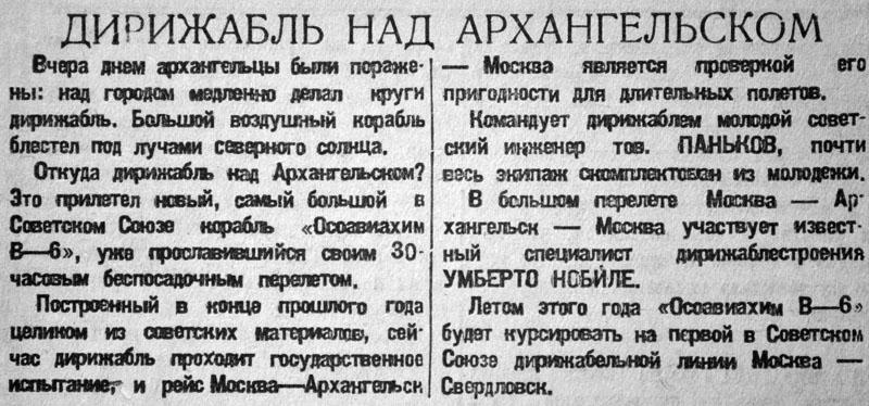 Cев комс 18 мая 1935 800