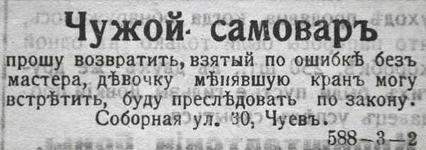 Чужой самовар 1917 600