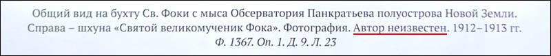 Бухта Св. Фоки подпись 800