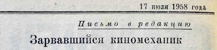 Зарвавш киномех фр СТАЛИНЕЦ Красноб 1958 700