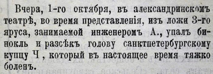 Из жизни петерб театралов Голос 3 (15) окт 1872 700
