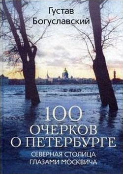 Богуславский 100 очерков 250