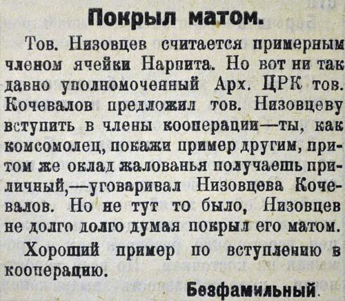 Покрыл матом Комс 26 мая 1927