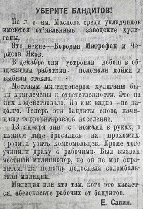 Уберите бандитов Лз 14 (Волна 1924) 500