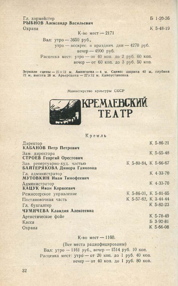 6_театр_600
