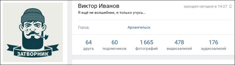 16_Виктор_Иванов_800
