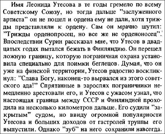 Полетика_Утесов