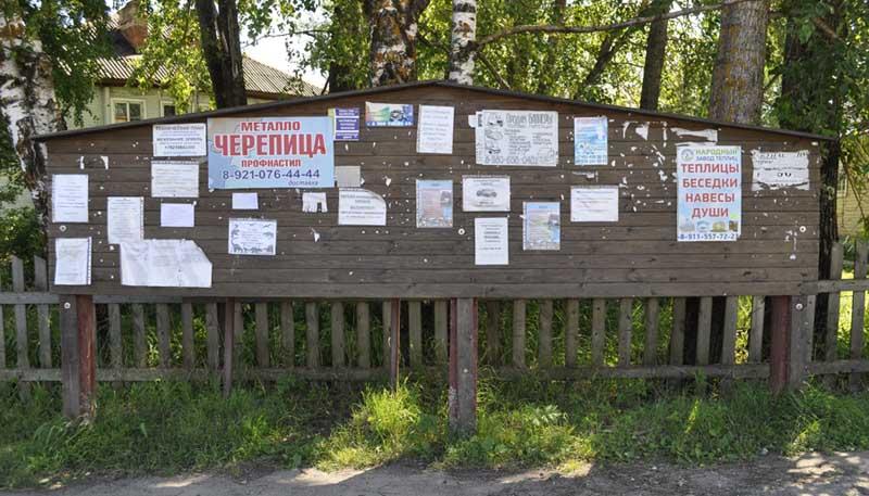 Ровдино Доска объявлений 1 800