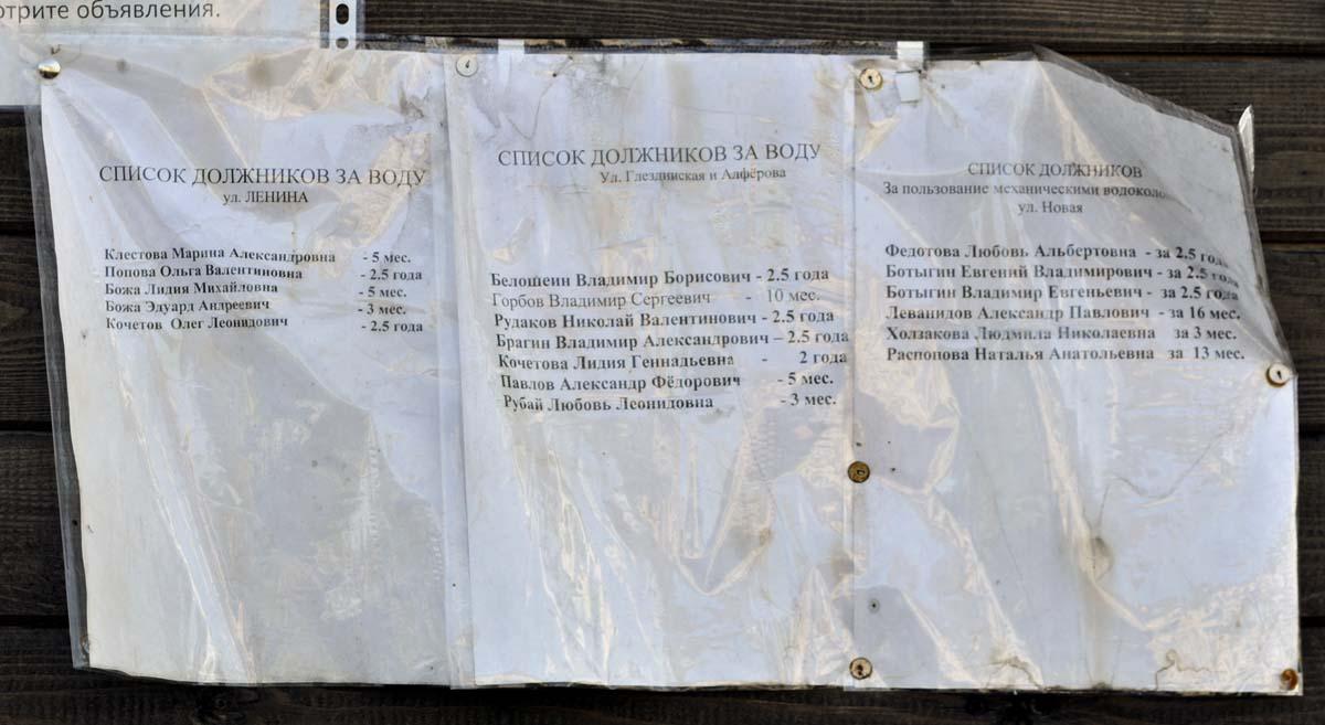 Ровдино Доска объявлений 2 1200