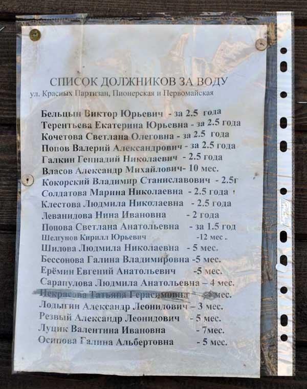 Ровдино Доска объявлений 3 600