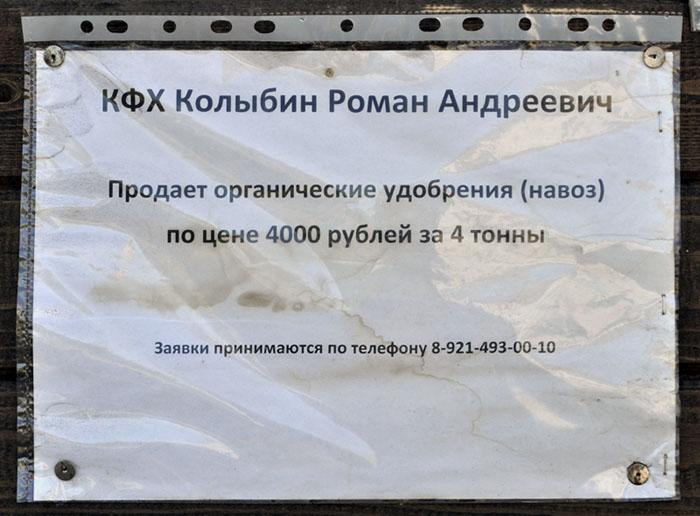 Ровдино Доска объявлений 4 700