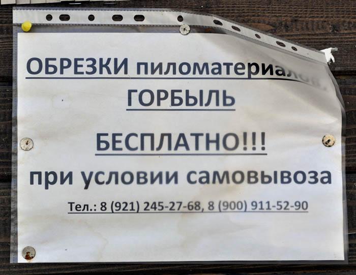 Ровдино Доска объявлений 5 700