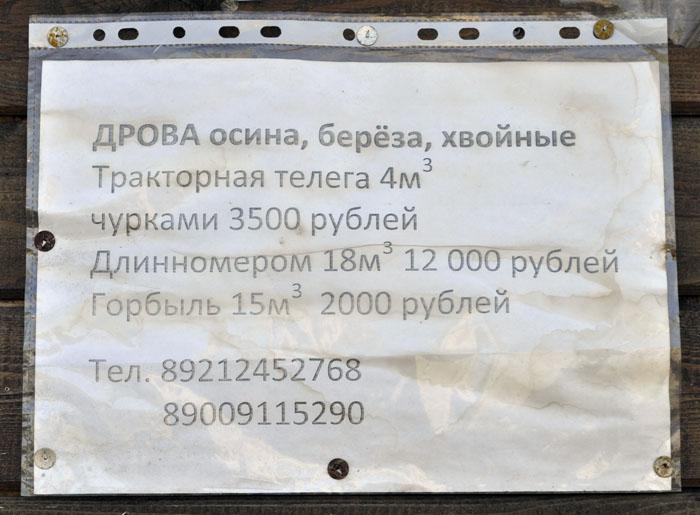 Ровдино Доска объявлений 6 700