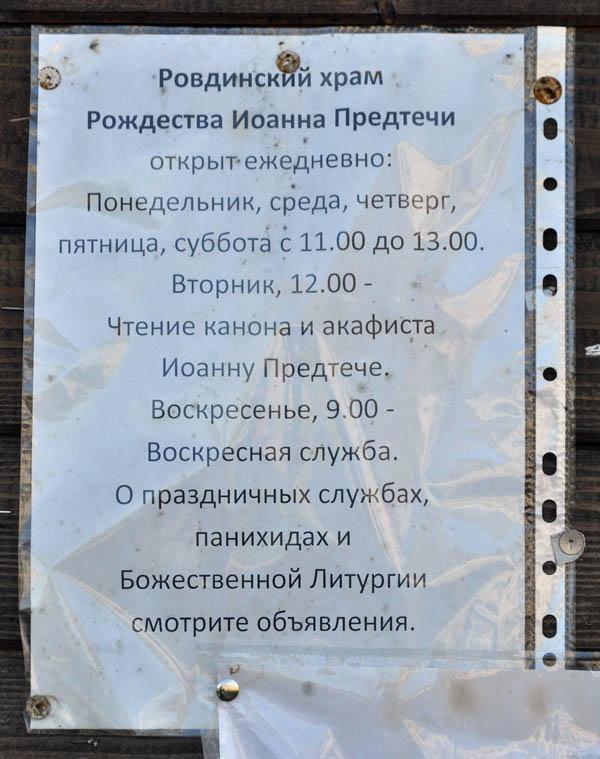 Ровдино Доска объявлений 7 600