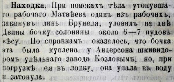 Находка Арх 9 июня 1907 600