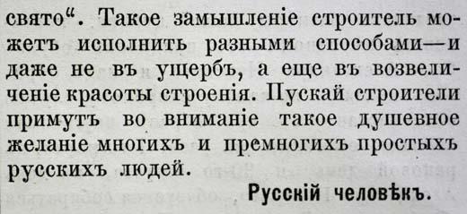 РУСЬ 9 апр 1881 2 520