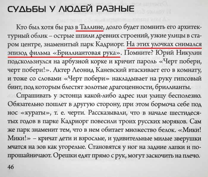 Федоровцев Стр 46 700 крас