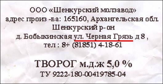 Черная Грязь фр 529