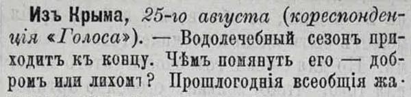 Из Крыма Голос 7 (19) сентября 1872 фр 600