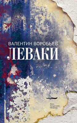 Воробьёв_ЛЕВАКИ_250