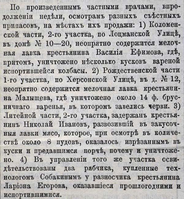 Освидет два рябчика Голос 9 (21) сент 1872 600