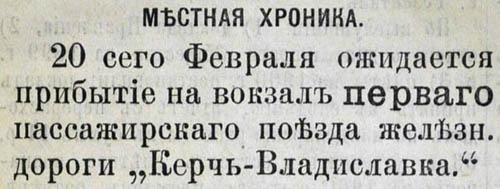 Керчь 13 февраля 1900 500