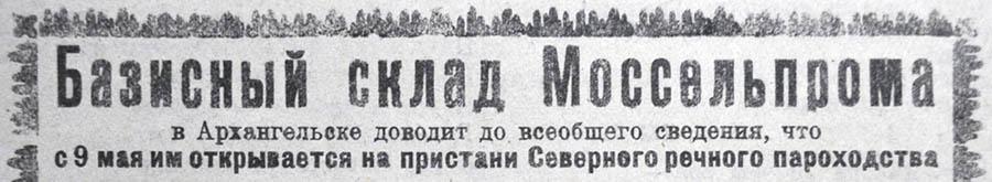 Базисный склад Моссельпрома 900 фр