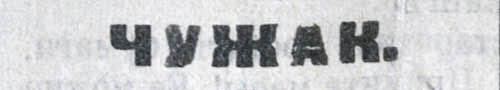Чужак_Изв Архубисполк и губкома РКП(б) 1921 500фр