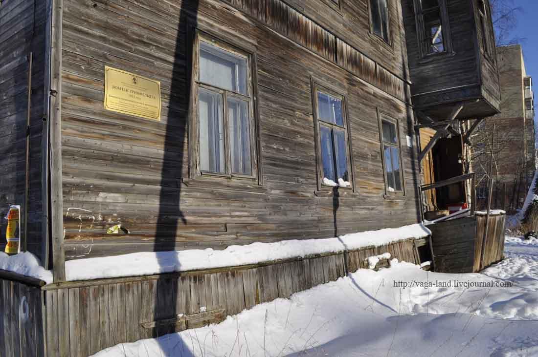 Дом Гринфельдта 2 1100 вз