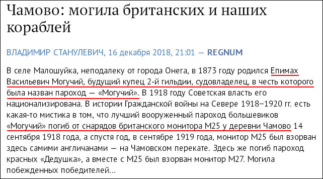 Станулевич о пароходе МОГУЧИЙ крас