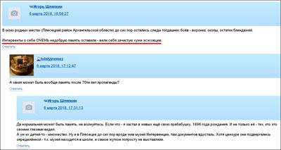 Игорь Шляпкин 400