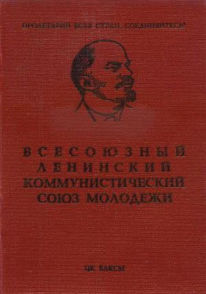 комс_1_300