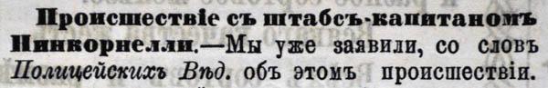 1_Бирж ведом 22 дек 1867 фр