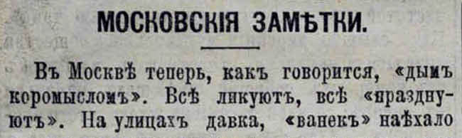 Голос 31 дек 1872 г 650 фр.