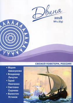 ДВИНА 2018 №1 250