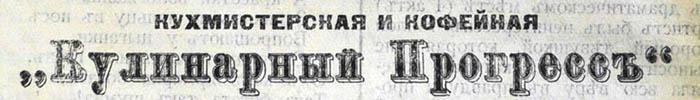 Кулинарный прогресс Сев копейка 1913 фр700