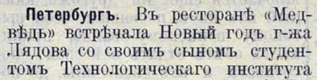 Севастопольская газета 8 января 1906 450 фр