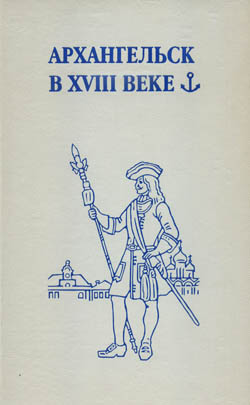 Арх в 18 веке
