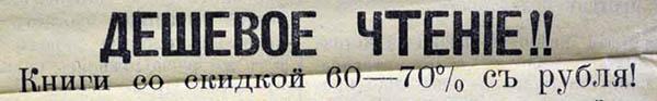 Залежалый товар Север России 1913  фр600