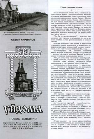 4_ДВИНА 2018 №1 Не Железнодор фронт 300