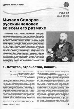 7_Сидоров_800
