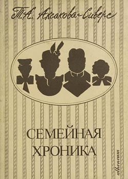 Аксакова-Сиверс_250