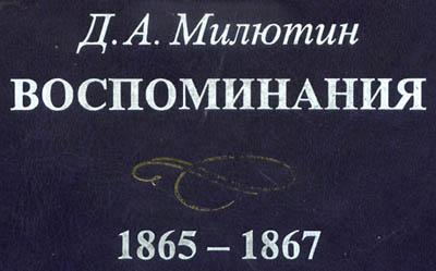 милютин_400