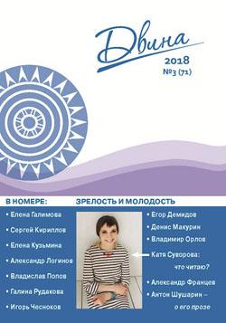 00_ДВИНА 2018 №3