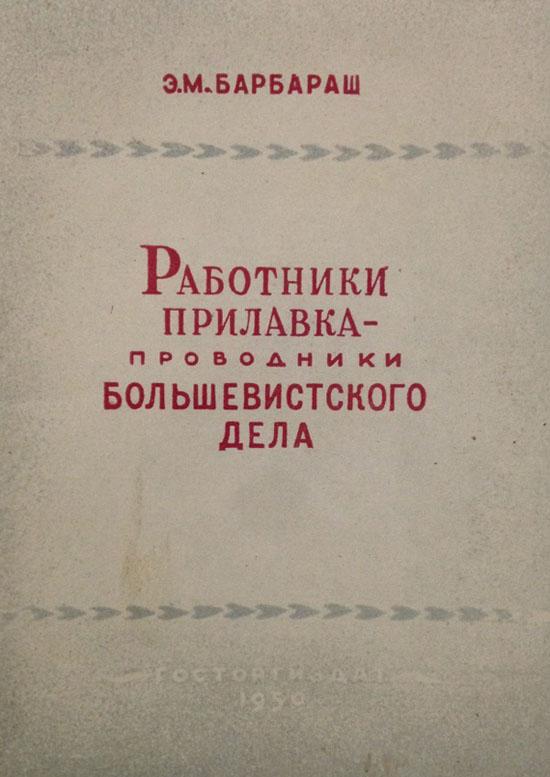М Госторгиздат 1950 550