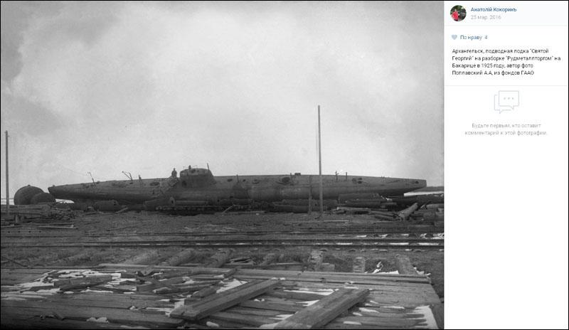 24б_подводная лодка ВКонтакте